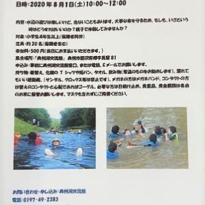 夏休み親子イベント 水辺の安全教室