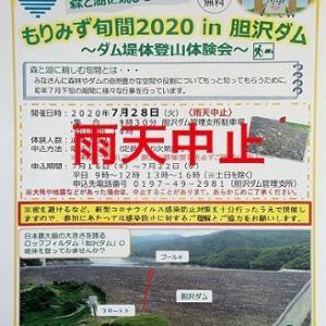 ダム堤体登山体験会中止のお知らせ