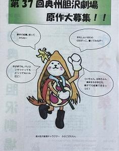第37回 奥州胆沢劇場 原作募集中!!