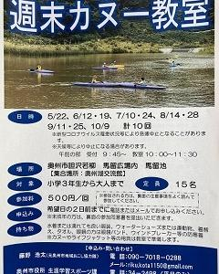 週末カヌー教室はじまるよ~!