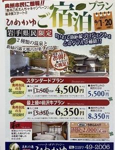 『奥州ござえんちゃキャンペーン』第3弾スタート!