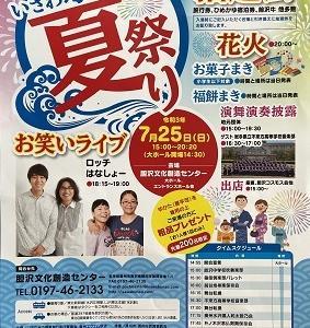 いさわ水の郷 夏祭り 本日開催です。
