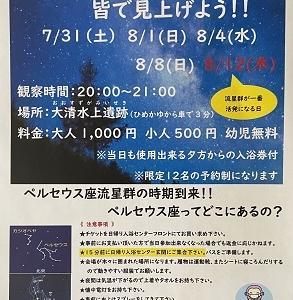 ひめかゆ主催イベント 星空観察会⭐