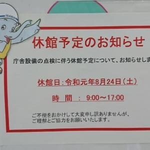 胆沢ダム展示室一時休館のお知らせ