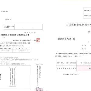 第三種電気主任技術者試験結果通知書兼免状交付申請書到着即申請返送