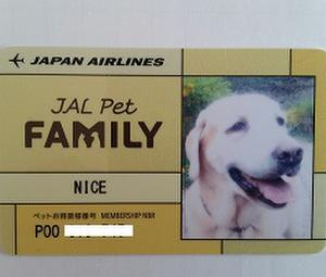 JALペットファミリー 会員証届く