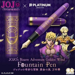 11月14日13時より 店舗限定 ジョジョの奇妙な冒険 黄金の風 万年筆 予約解禁