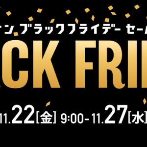 【オススメ】本日11月22日9時より イオン ブラックフライデー開催!TVゲームカテゴリもあり!