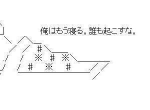 開幕(準備)戦の誤算( T_T)\(^-^ )