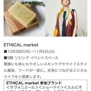 11/28日〜 東京大丸でエシカルマーケット開催(^^) 遊びにいらしてくださいませね(^。^)