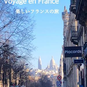 必見!これからフランスへ旅行する方へ♥️必須アイテムと準備( ◠‿◠ )