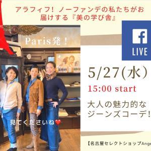 ★★5/27(水) パリ発!大人の魅了的なジーンズコーデ!Facebook Live 見てね♥️