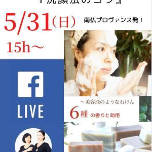 ★★ 5/31(日)15時〜「ツヤツヤ美肌になれる洗顔法のコツ』FBライブ配信