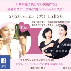 女子必見ライブ!6/25 紫外線に負けない美肌作りレクチャーします٩(^‿^)۶