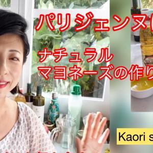 パリジェンヌに学ぶ!簡単マヨネーズの作り方【Kaori san Paris】