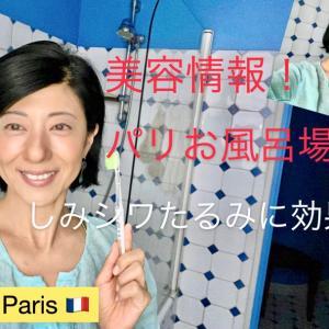 パリのお風呂場から「美容情報」お届けします^o^