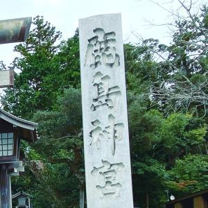 パワースポット鹿島神宮へお詣りの巻