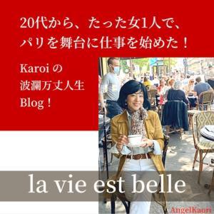 20代で決意‼️たった女1人で独立、パリでの仕事の道