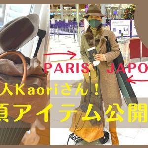 旅の達人!Kaori さんの旅の必須アイテムを公開\(^o^)/