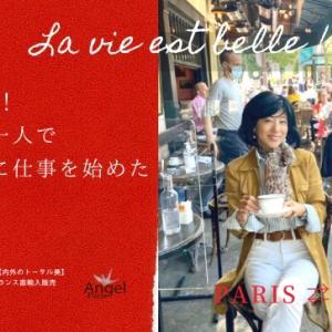 ❤️ Enchanté はじめまして(#^.^#) ポンコツの藤崎香織です!