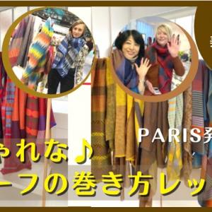 【YouTube】おしゃれな♪ スカーフの巻き方レッスン