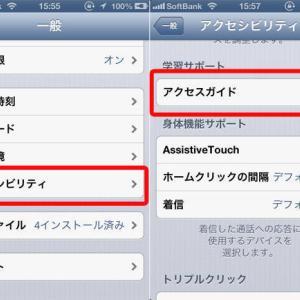 iPhoneのプライベート写真を見られないように!子どものいたずら防止にも役立つアクセスガイド☆
