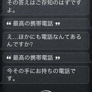 iPhoneに搭載されているSiriの性能も高くて便利!