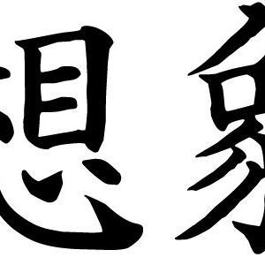 【高3】娘の漢字の間違いが酷すぎる・・漢検定4級も落ちた娘が書いた珍字数々
