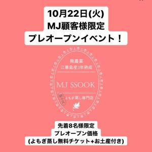 10月22日 プレオープン詳細