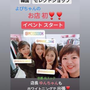 美コラボイベント大成功!