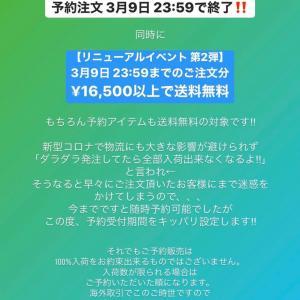 予約アイテム&送料無料3月9日まで!
