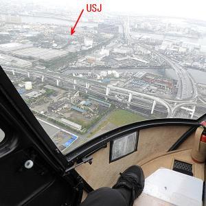 ヘリコプターでUSJの上空遊覧(GOTOトラベル) 1