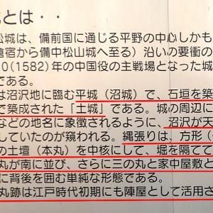 備中高松城(続日本100名城) 1 歴史