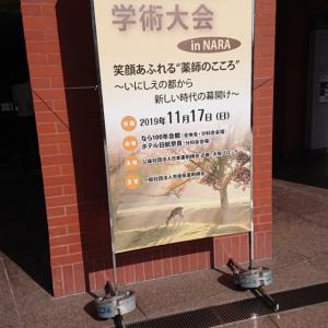 第22回近畿薬剤学術大会in奈良