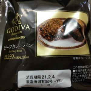 チョコレートなカレーパン ローソン×GODIVA