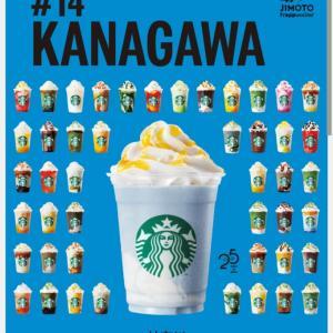新作 STARBUCKS JIMOTO Frappuccino
