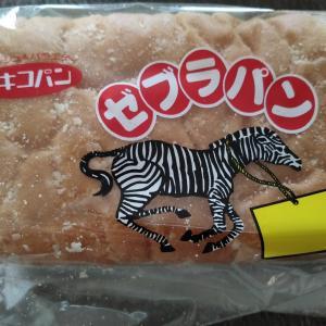 ローカルパン 沖縄のゼブラパン