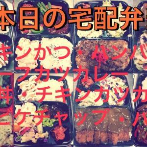 2020.05.27 本日の宅配日替わり弁当 by Sejong Korean BBQ