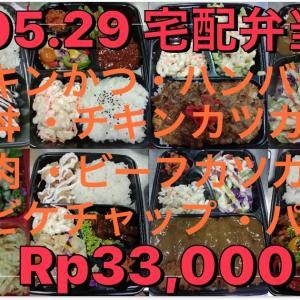 2020.05.29 本日の宅配日替わり弁当 by Sejong Korean BBQ