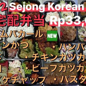 2020.06.02 本日の宅配日替わり弁当 by Sejong Korean BBQ