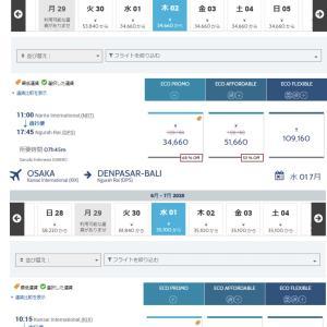 開バリ島間近!?ガルーダインドネシア航空、月末からのフライト再販