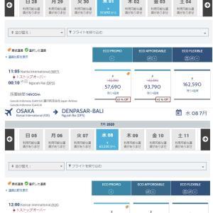 ガルーダインドネシア航空、日本~バリ島直行便再販中止⁉