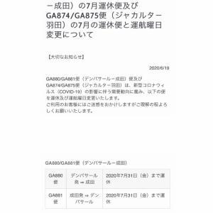 ガルーダインドネシア航空日本~バリ島直行便7月全便運休