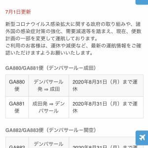 日本~バリ島直行便、8月末まで全便運休