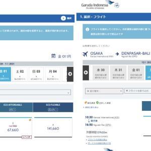 日本~バリ島直行便、2021年1月~は購入可能となっています