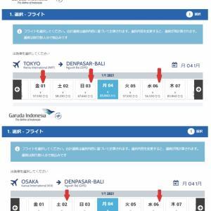 日本~バリ島直行便、年明けはHP上で販売中