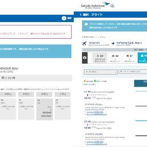日本~バリ島直行便、2021年3月末日まで運休継続⁉