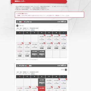 成田~バリ島JAL+GA便、今月もお得価格で飛んでいます
