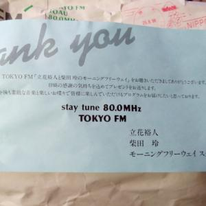 【TOKYOFM】モーニングフリーウェイが懐かしいわ