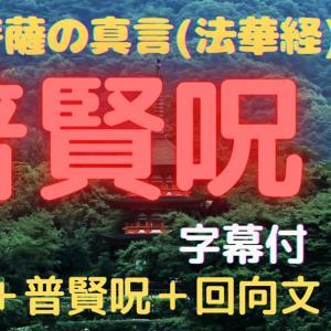 妙法蓮華経普賢菩薩勧発品第二十八